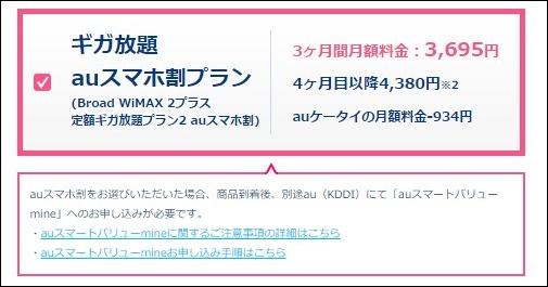 Broad Wimaxの特徴_auスマートバリューmineで934円割引!