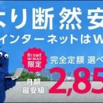 ギガ放題wimaxならキャッシュバック無しで月額料金3441円のBroad wimaxがおすすめ!