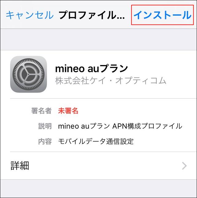 mineoへMNPで回線切り替えする方法(プロファイルをインストール)