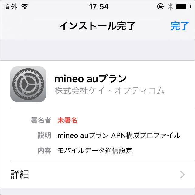mineoへMNPで回線切り替えする方法(プロファイルのインストール完了)