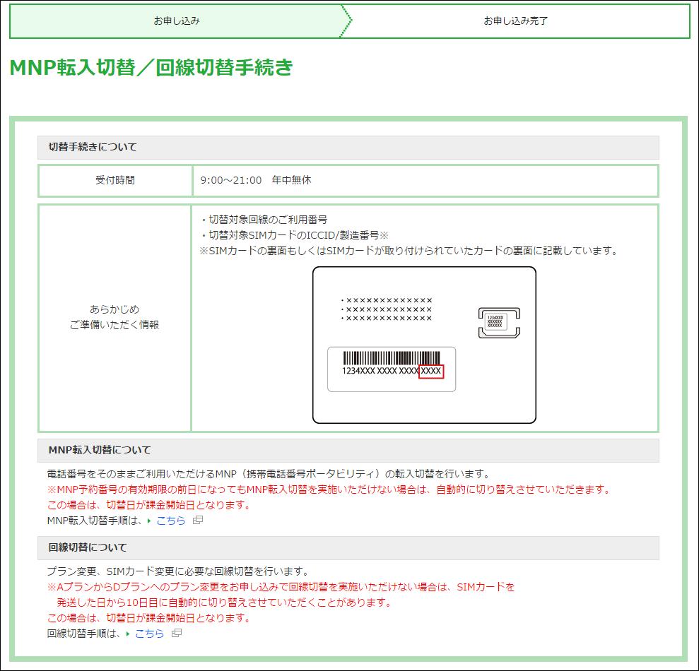 mineoへMNPで回線切り替えする方法(SIMの製造番号を確認する)