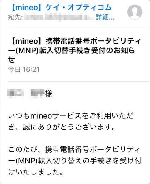 mineoへMNPで回線切り替えする方法(回線切り替え手続き完了メールが届く)