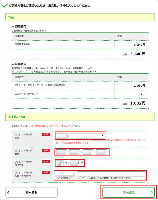 mineoへのMNP乗り換え方法(支払クレジットカード入力)