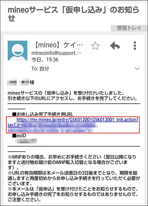 mineoへのMNP乗り換え方法(申し込み完了メール)