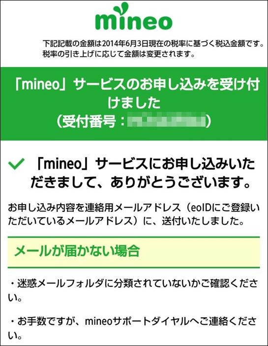 mineoへのMNP乗り換え方法(これで申し込み完了)