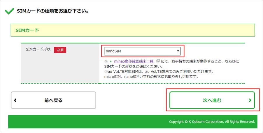 mineoへのMNP乗り換え方法(SIMカードのサイズ選択)