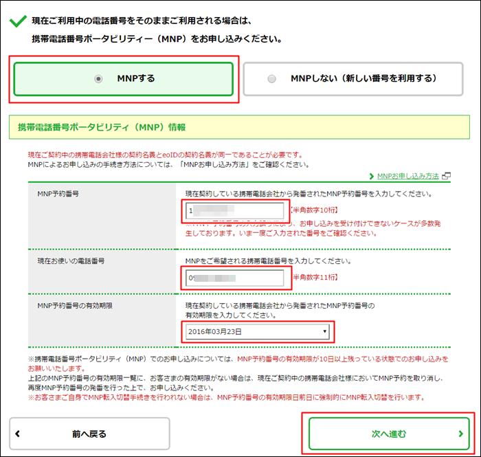 mineoへのMNP乗り換え方法(MNPの情報入力)