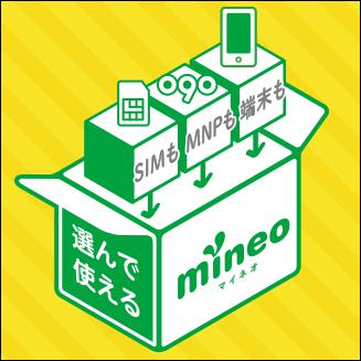mineoへのMNP乗り換え方法を徹底解説!