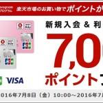 [キャンペーン]楽天カードが7000円分のポイントプレゼント中!2016年7月19日10時まで