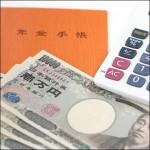 老後は毎月13万円の赤字?国民年金、厚生年金の支給額をまとめたよ!
