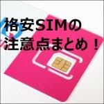 格安SIM(MVNO)は電波が不安?乗り換える際の注意点まとめ!