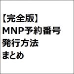 【3キャリア完全版】MNP予約番号発行のやり方をまとめて解説!
