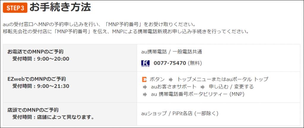【au】MNP予約番号発行のやり方