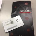 DTI SIMへのMNP乗り換え申し込みのやり方を解説!(前編)