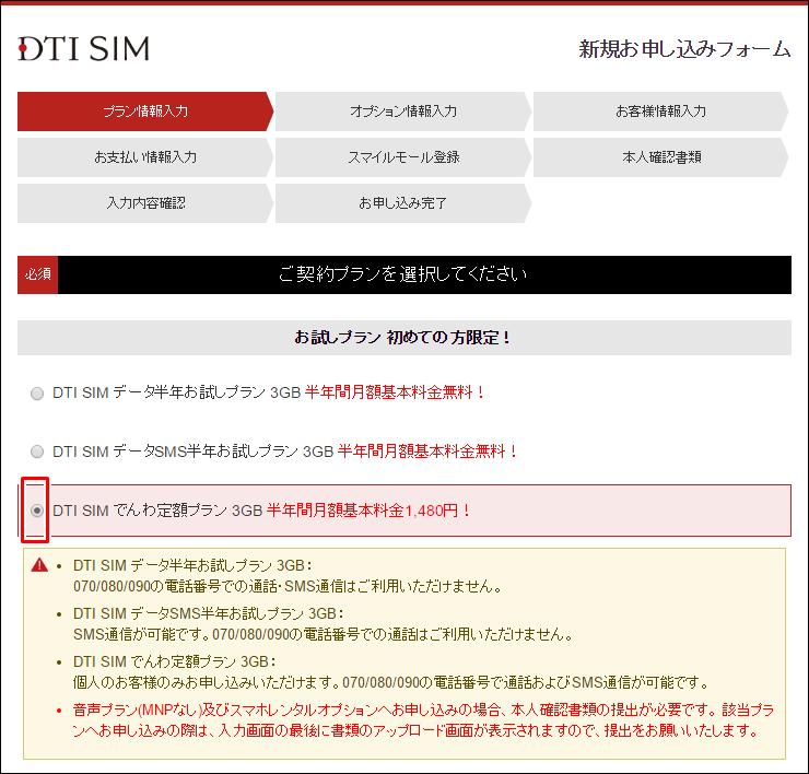 DTI-change-7