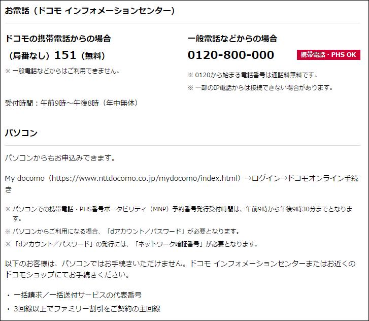 【ドコモ】MNP予約番号発行のやり方
