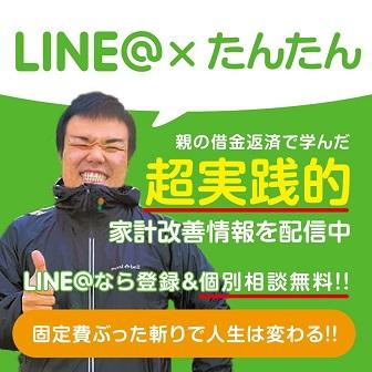LINE@登録バナー